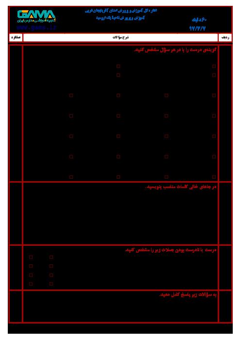 سؤالات امتحان هماهنگ نوبت دوم علوم تجربی پایه ششم ابتدائی مدارس ناحیۀ یک ارومیه | خرداد 1397
