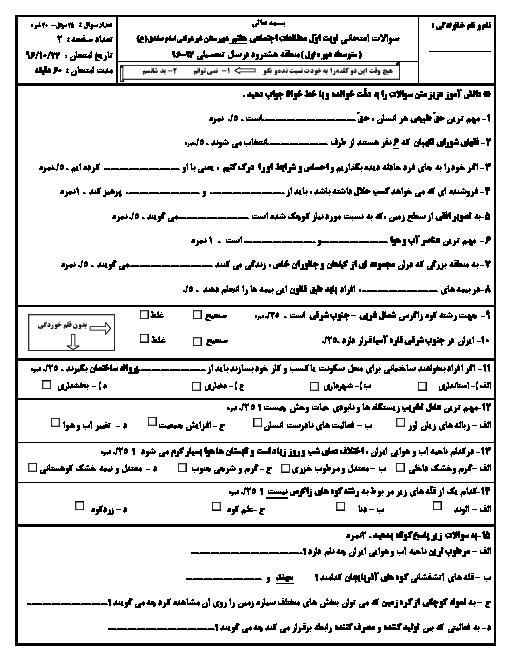 آزمون نوبت اول مطالعات اجتماعی پایه هفتم مدرسه امام صادق (ع) | دی 1396