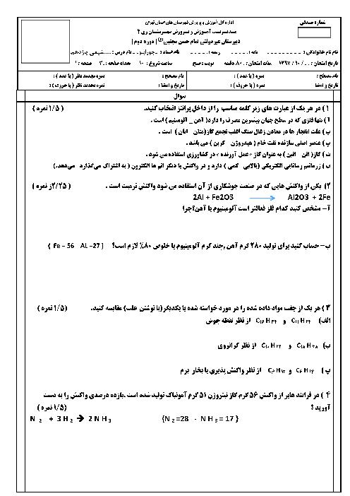 آزمون نوبت اول شیمی (2) یازدهم دبیرستان امام حسن مجتبی (ع) | دی 1397