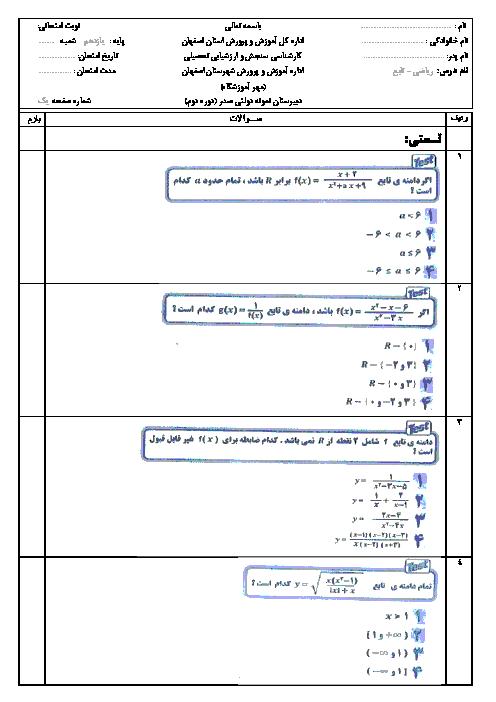 امتحان ریاضی (2) تجربی یازدهم رشته تجربی دبیرستان صدر | فصل سوم: تابع