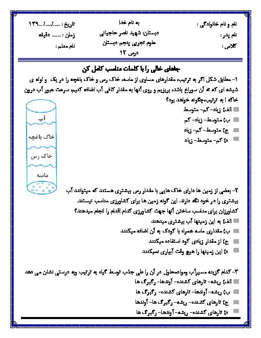آزمونک علوم تجربی پنجم دبستان شهید ناصر حاجیانی 1   درس 12: از ریشه تا برگ + پاسخ