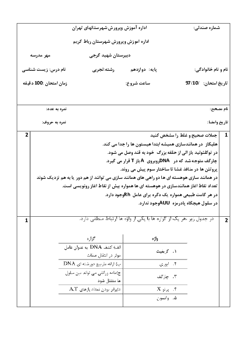 سؤالات امتحان ترم اول زیست شناسی (۳) دوازدهم دبیرستان شهید گرجی | دی 97