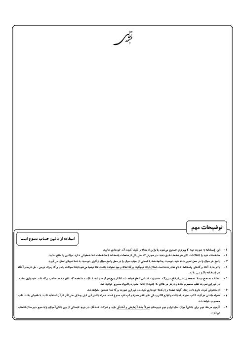 آزمون مرحله دوم بیست و هفتمین دورهی المپیاد فیزیک کشور با پاسخ تشریحی   اردیبهشت 1393