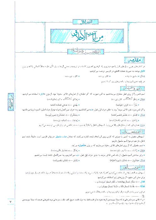 درسنامه و 92 سوال تستی با پاسخ عربی یازدهم مشترک ریاضی و تجربی   درس اول:  مِنْ آياتِ الْأَخلاقِ