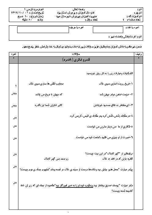 آزمون هماهنگ نوبت اول فارسی (1) دهم مشترک همه رشتهها ناحیه میبد | دی 1397