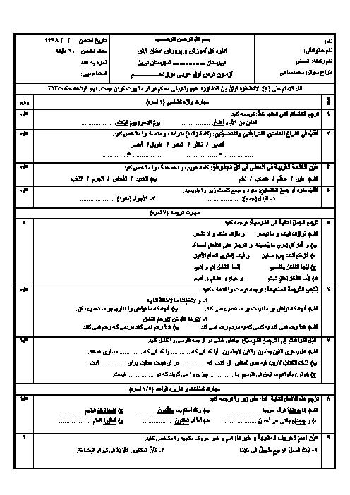 امتحان درس 1 عربی دوازدهم انسانی دبیرستان شهید رضایی | مِنَ الْأَشَعارِ الْمَنسوبَةِ إلَی الْإمامِ عَليٍّ (ع)