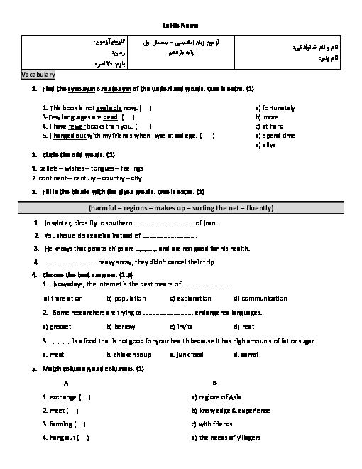 آزمون نیمسال اول زبان انگلیسی (2) یازدهم دبیرستان امام رضا   دی 1397