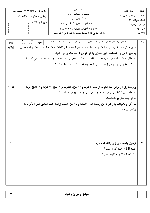 آزمون ریاضی (1) فنی پایه دهم هنرستان شهید مدنی | پودمان 1: نسبت و تناسب