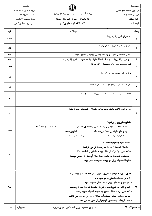 ارزشیابی مستمر مطالعات اجتماعی هشتم مدرسه شهید رجائی | فصل 4 و 5 (درس 7 تا 10)