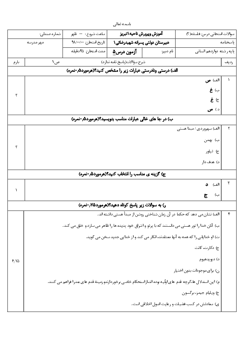 امتحان فلسفه (2) دوازدهم دبیرستان شهید رضایی | درس 5: خدا در فلسفه (1)