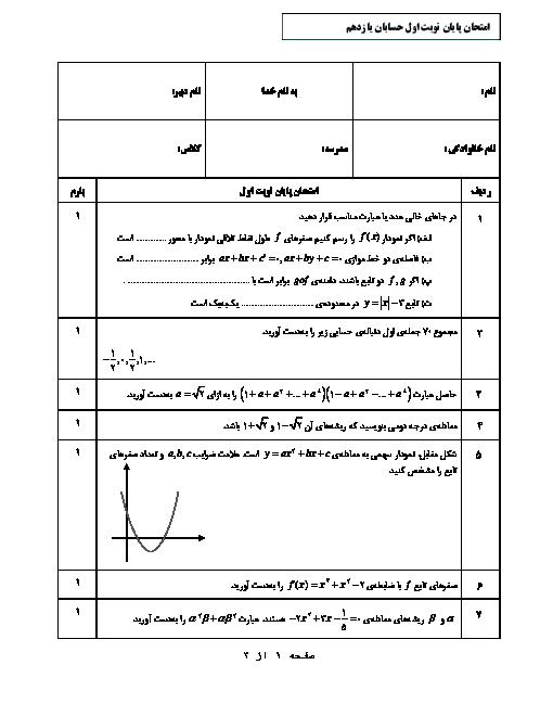 نمونه سوال امتحان پایانی نوبت اول حسابان (1) یازدهم رشته رياضی و فیزیک | دیماه 96