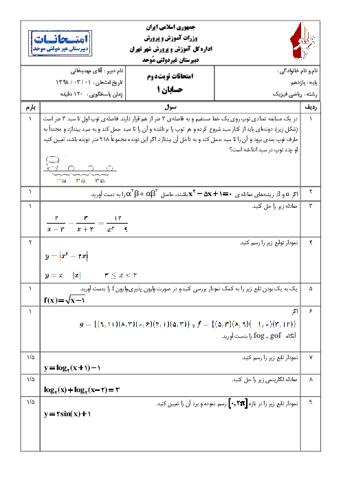 امتحان نوبت دوم حسابان یازدهم دبیرستان موحد | خرداد 1398 + پاسخ