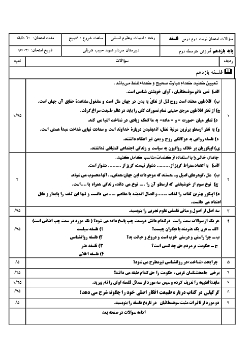 آزمون آمادگی نوبت دوم فلسفه پایه یازدهم دبیرستان سردار شهید حبیب شریفی | خرداد 1397