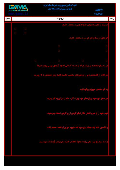سؤالات امتحان هماهنگ نوبت دوم انشا و نگارش پایه ششم ابتدائی مدارس ناحیه رباط کریم | خرداد 1397