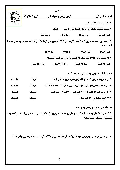 آزمون مدادکاغذی ریاضی پنجم دبستان شاکرین شیراز | فصل 3: نسبت، تناسب