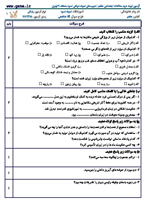 آزمون نوبت دوم مطالعات اجتماعی هفتم با پاسخ| دبيرستان نمونه دولتی اسوه منطقه 9 تهران