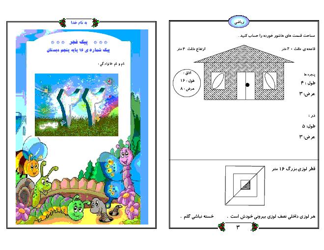 پیک آدینه ریاضی پنجم دبستان | بهمن ماه سری اول