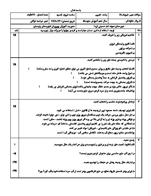آزمون نوبت اول فیزیک (1) دهم دبیرستان دخترانه نمونه دولتی امام خمینی پارسیان | دی 1397