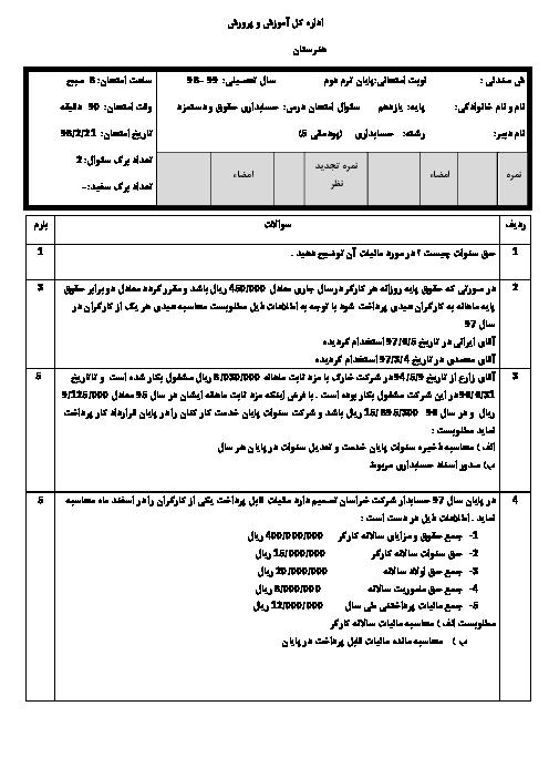 آزمون پودمانی حسابداری حقوق و دستمزد یازدهم | فصل 5: مزایای پایان خدمت و تسویه حساب کارکنان