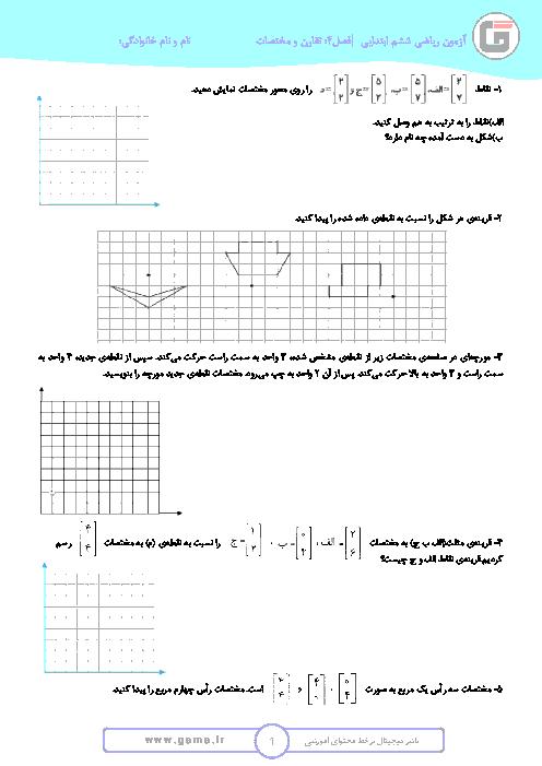 آزمون فصل 4 ریاضی ششم ابتدائی | تقارن و مختصات