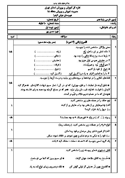 سوالات امتحان نیم سال اول فارسی (1) دهم دبیرستان فاطمه الزهرا | دی 98