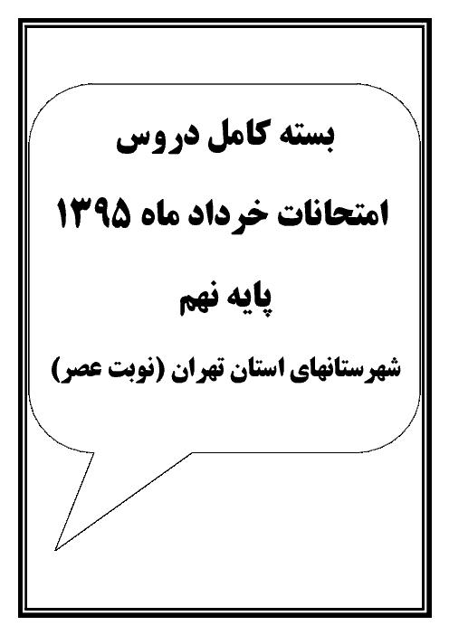 آزمون های هماهنگ نوبت دوم دروس پایه نهم شیفت عصر شهرستانهای تهران | خرداد 1395