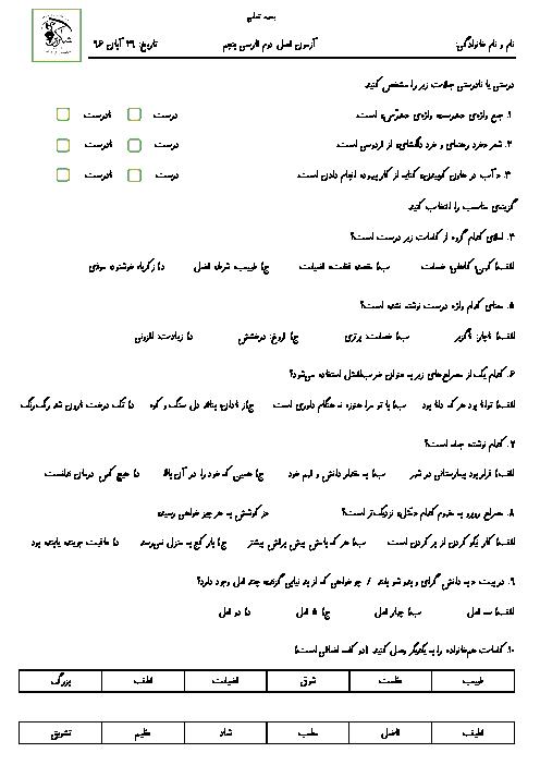 آزمون مدادکاغذی فارسی پنجم  دبستان شاکرین شیراز  |  درس 3 تا 5