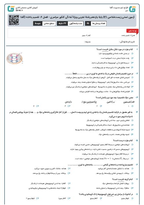 آزمون تستی زیستشناسی (2) پایۀ یازدهم رشتۀ تجربی ویژۀ آمادگی کنکور سراسری - فصل 6: تقسیم یاخته (گفتار 2- میتوز)