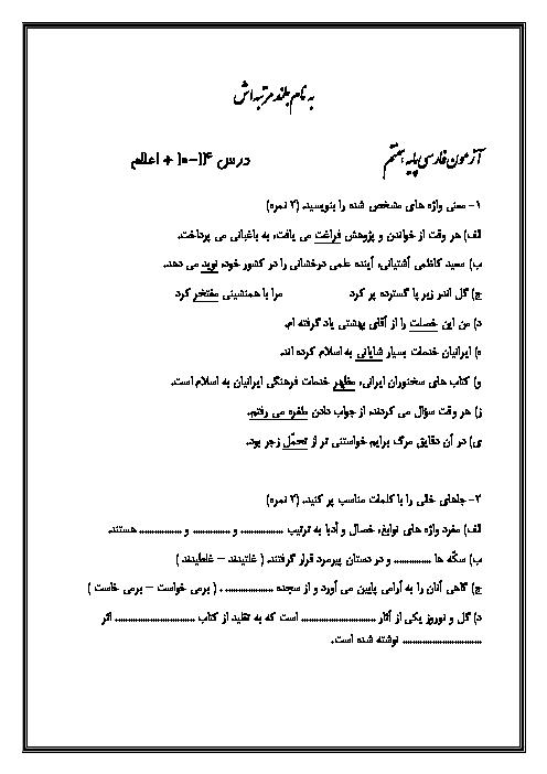 امتحان میان ترم فارسی هفتم مدرسه اسوه   درس 10 تا 14