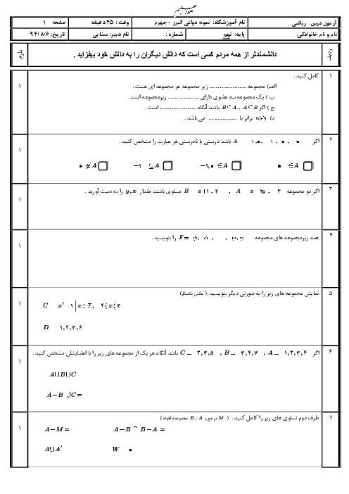 امتحان مستمر ریاضی نهم دبیرستان نمونه دولتی البرز جهرم | فصل ۱: مجموعه ها
