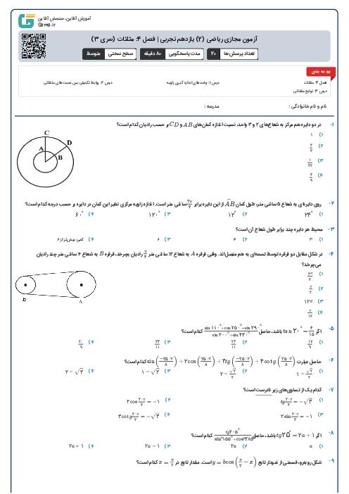 آزمون مجازی ریاضی (2) یازدهم تجربی | فصل 4: مثلثات (سری 3)