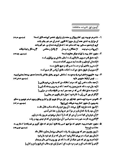 30 تست قرابت معنایی فارسی (2) یازدهم + پاسخ ـ از سالهای 81 تا 90