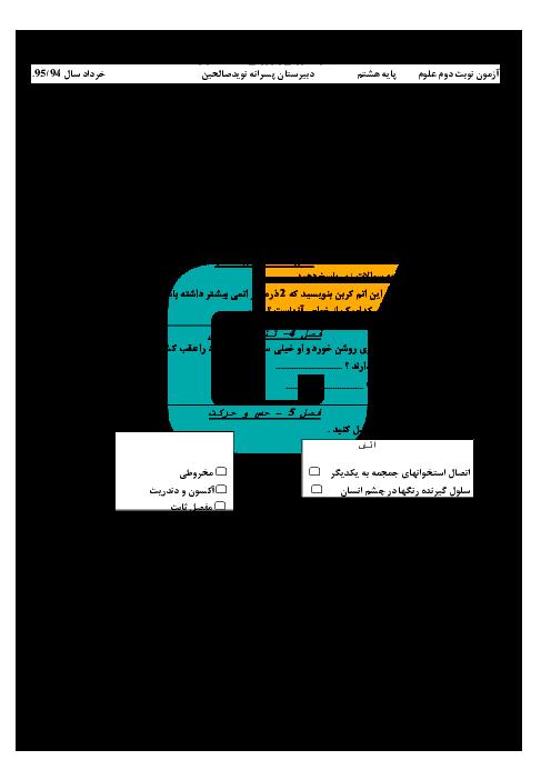 آزمون نوبت دوم علوم تجربی هشتم دبیرستان نوید صالحین اهواز - خرداد 95