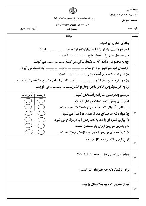 آزمون نوبت اول مطالعات اجتماعی پنجم دبستان آیت الله طالقانی | دی ماه 97