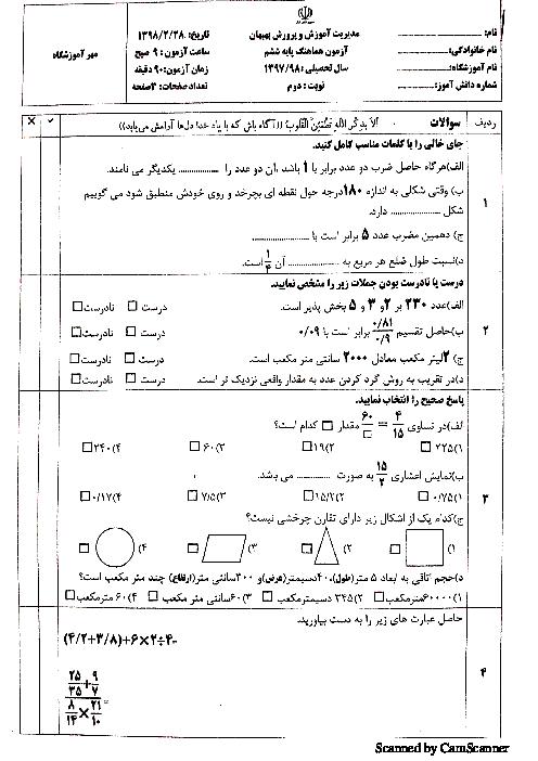 آزمون نوبت دوم ریاضی ششم هماهنگ ناحیه بهبهان | خرداد 1398 + پاسخ