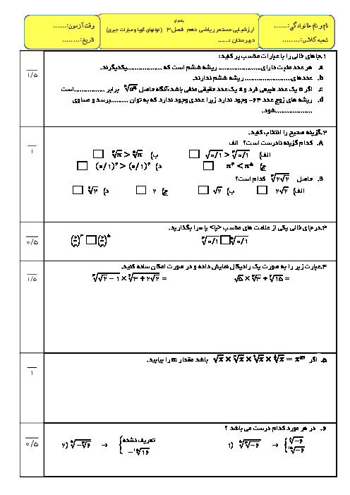 آزمون پایانی فصل 3 ریاضی سال دهم ( توانهای گویا و عبارتهای جبری) رشته های تجربی و ریاضی | سری 2