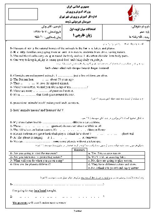 امتحان میان ترم زبان انگلیسی (1) دهم دبیرستان موحد | آذر 1397
