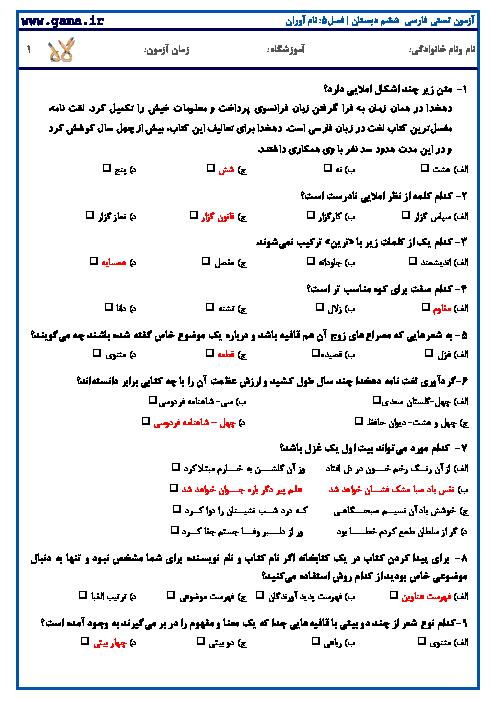 نمونه سوالات تستی استاندارد فارسي ششم با کلید آزمون | فصل 5: نام آوران