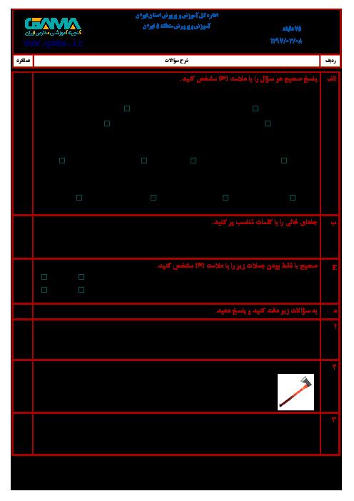 آزمون هماهنگ نوبت دوم انشا ششم دبستان منطقه 5 تهران | خرداد 1397