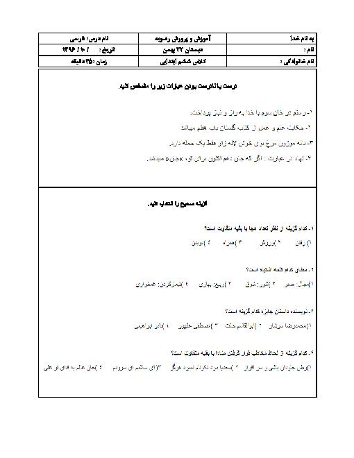 آزمون نوبت اول فارسی ششم دبستان 22 بهمن | دیماه 96