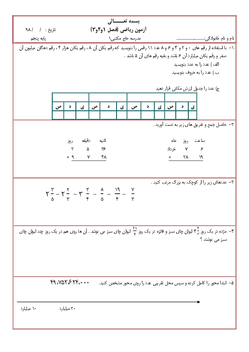 آزمون مستمر فصل 1 و 2 و 3 ریاضی پنجم دبستان حاج مکتبی شیراز