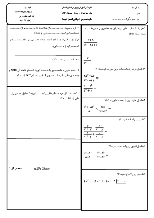 امتحان مستمر ریاضی نهم مدرسه حاجی بردی روحی | فصل 7 و 8