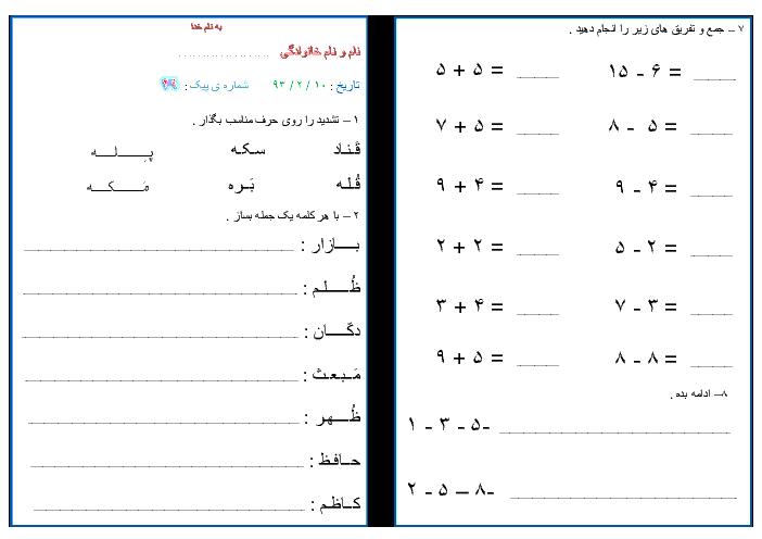پیک آموزشی شماره 29- فارسی و ریاضی