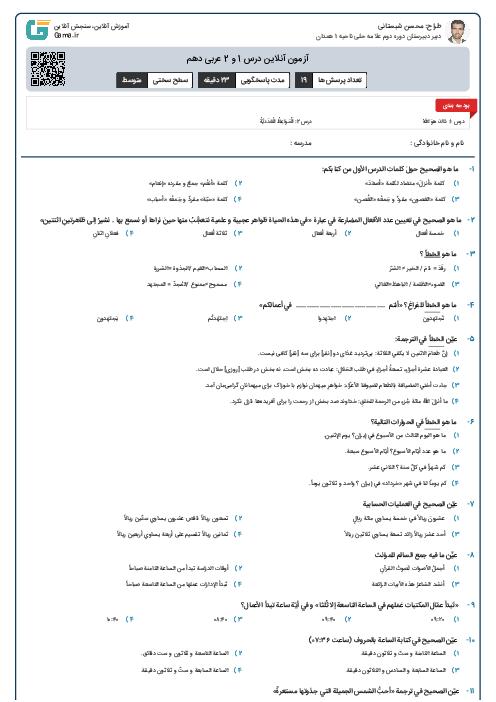آزمون آنلاین درس 1 و 2 عربی دهم