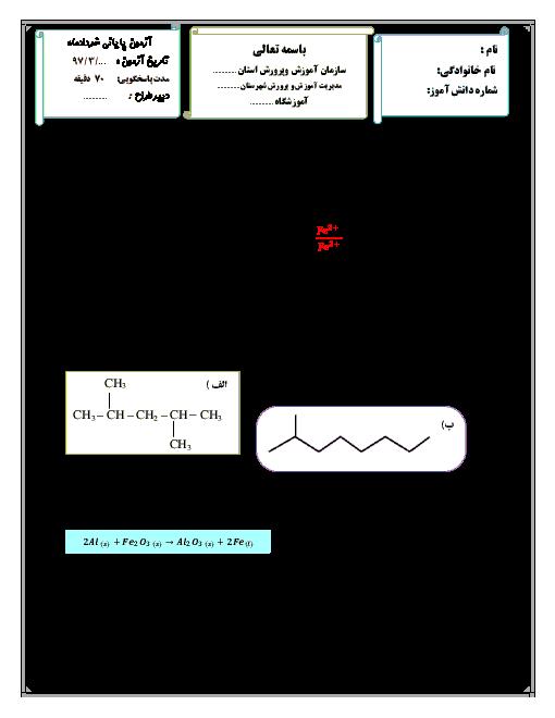 نمونه سؤال امتحان نوبت دوم شیمی (2) پایه یازدهم | خرداد 1397