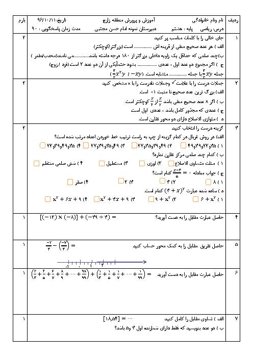 امتحان نوبت اول ریاضی هشتم مدرسه امام حسن مجتبی (ع) | دی 96