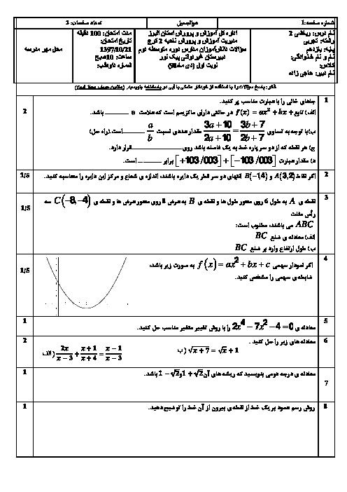 آزمون نوبت اول ریاضی (2) یازدهم دبیرستان پیک نور | دی 1398