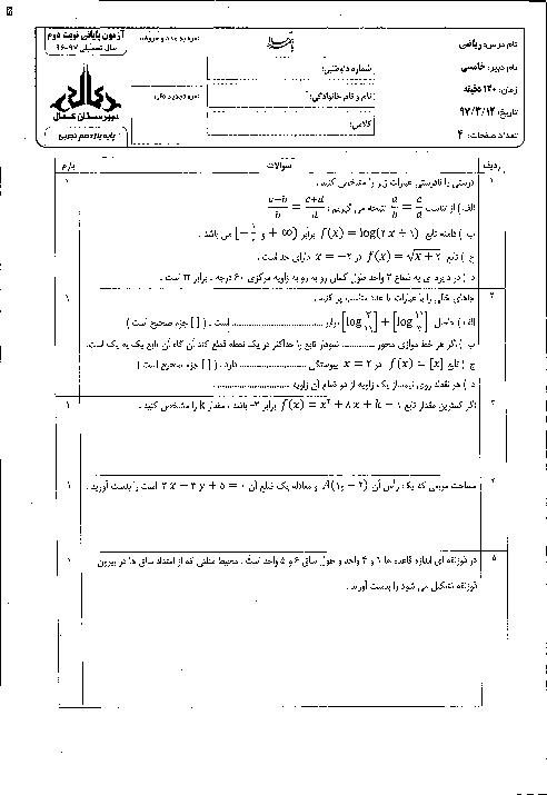 آزمون پایانی نوبت دوم ریاضی (2) پایه یازدهم دبیرستان کمال اصفهان | خرداد 1397 + پاسخ