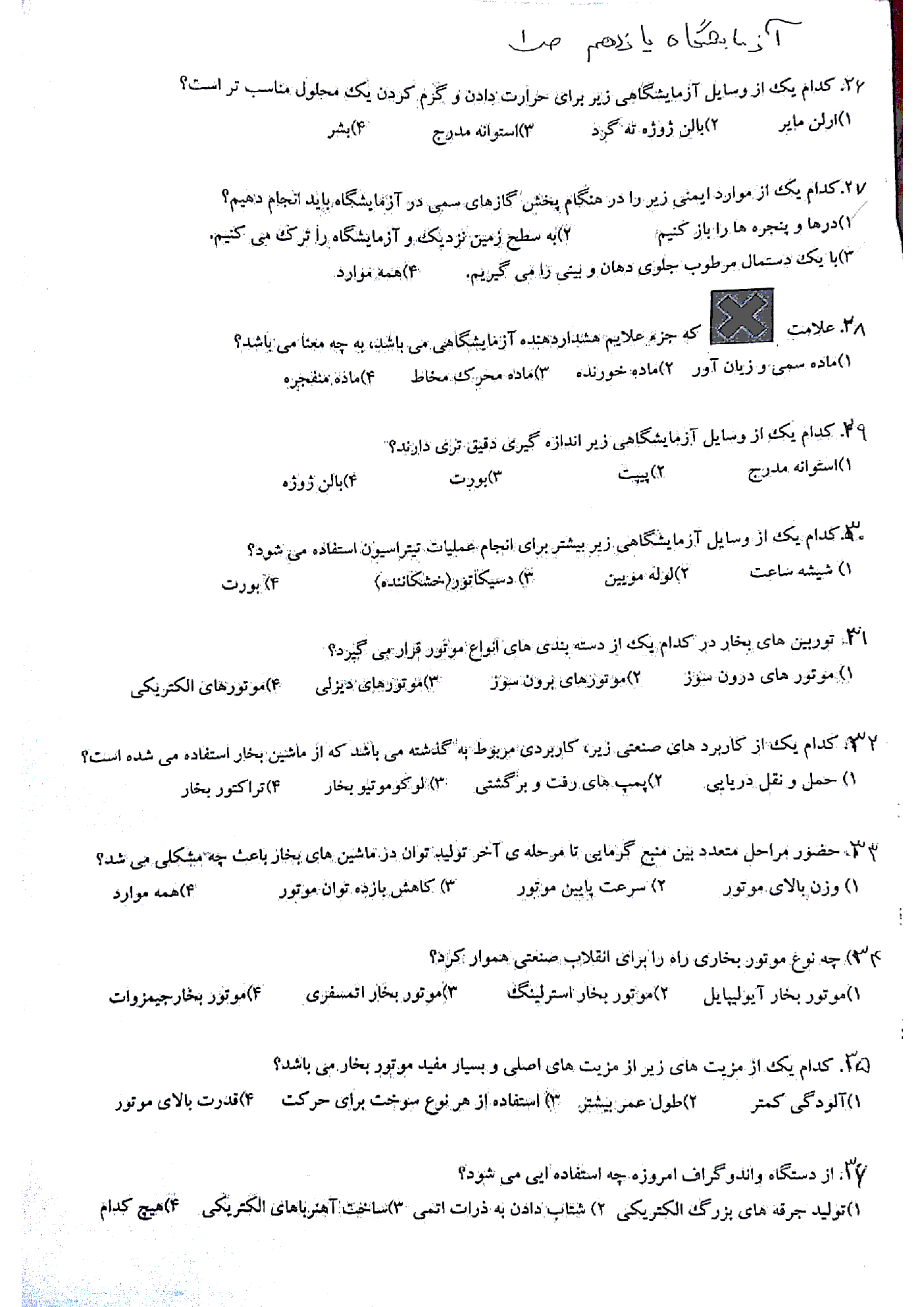 سوالات تستی آزمایشگاه علوم تجربی (2) یازدهم دبیرستان نمونه دولتی جاویدان