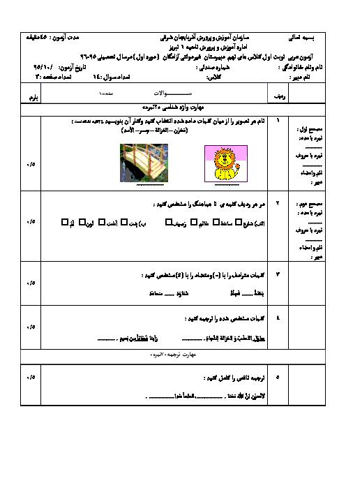 آزمون نوبت اول عربی نهم دبیرستان غیردولتی آزادگان تبریز | دیماه 95